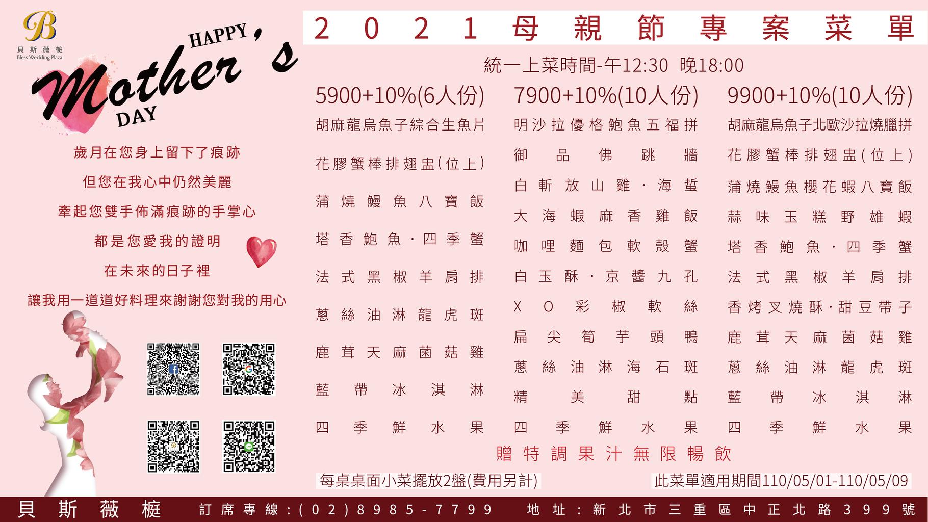 母親節 廣告牆橫式-03-03-02.png (843 KB)